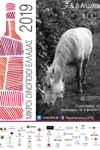 Afisa_Mikroi_Oinopoioi_2019_Horse
