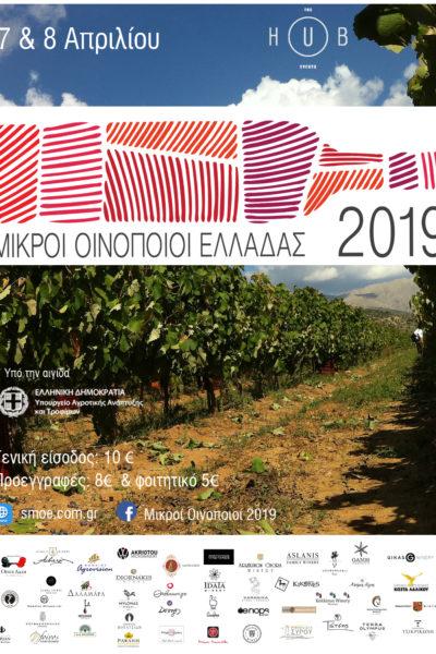 Afisa_Mikroi_Oinopoioi_2019_Vines